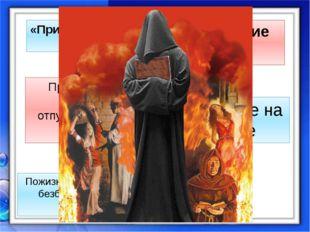 «Признание» своей вины Отрицание вины Примирение с церковью, отпущение грехов