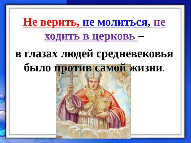 Не верить, не молиться, не ходить в церковь – в глазах людей средневековья бы...