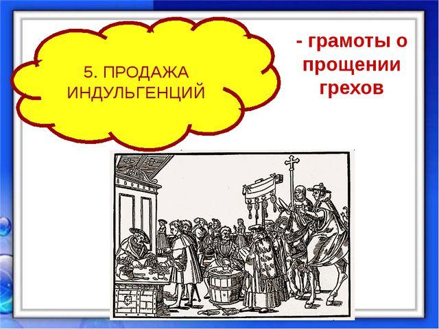 5. ПРОДАЖА ИНДУЛЬГЕНЦИЙ - грамоты о прощении грехов