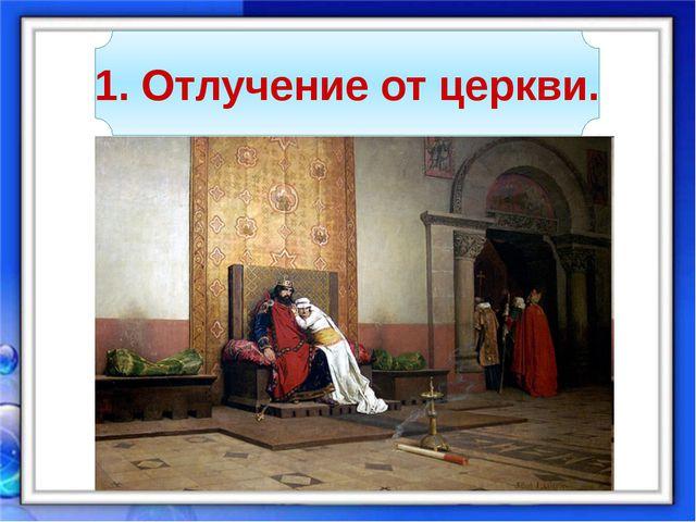 1. Отлучение от церкви.