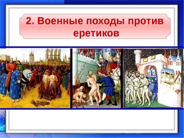 2. Военные походы против еретиков