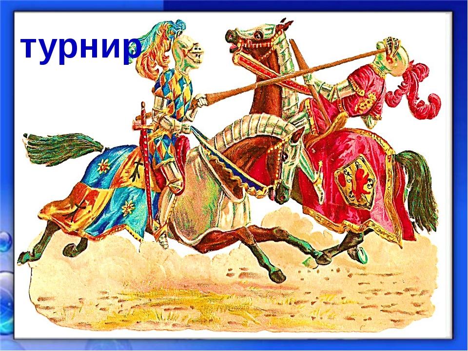 Король дал знак. Готовы копья к бою. Взбрыкнули кони, яростно сопя... Я ге...