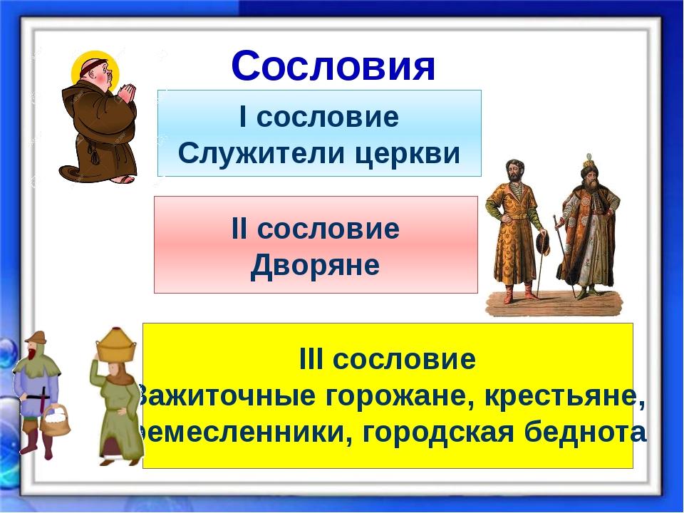 I сословие Служители церкви II сословие Дворяне III сословие Зажиточные горо...