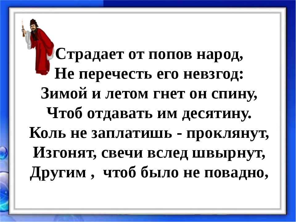 Страдает от попов народ, Не перечесть его невзгод: Зимой и летом гнет он спин...
