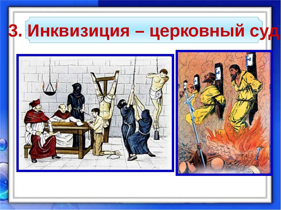 3. Инквизиция – церковный суд
