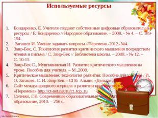 Используемые ресурсы Бондаренко, Е. Учителя создают собственные цифровые обр