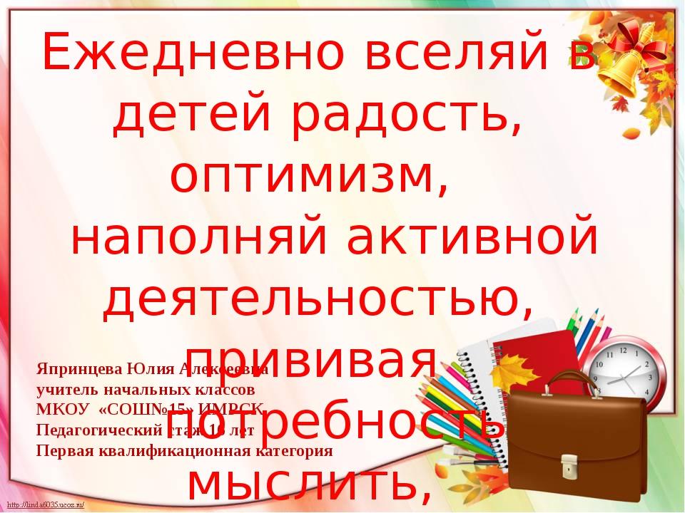 Ежедневно вселяй в детей радость, оптимизм, наполняй активной деятельностью,...
