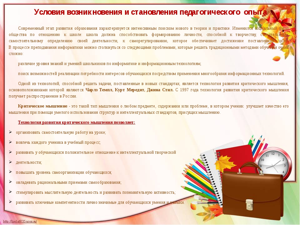 Условия возникновения и становления педагогического опыта Современный этап ра...