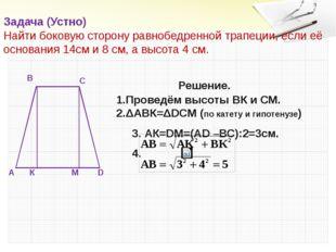 Задача (Устно) Найти боковую сторону равнобедренной трапеции, если её основан