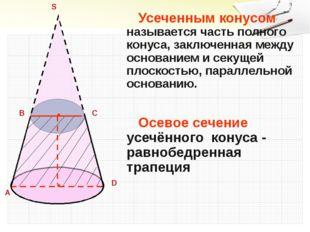 S Усеченным конусом называется часть полного конуса, заключенная между основ
