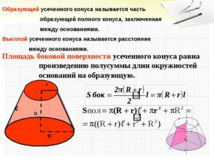 Образующей усеченного конуса называется часть образующей полного конуса, закл