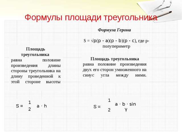Формулы площади треугольника Площадь треугольника равна половине произведени...