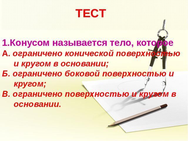 1.Конусом называется тело, которое А. ограничено конической поверхностью и кр...