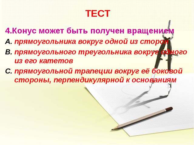 ТЕСТ 4.Конус может быть получен вращением прямоугольника вокруг одной из стор...
