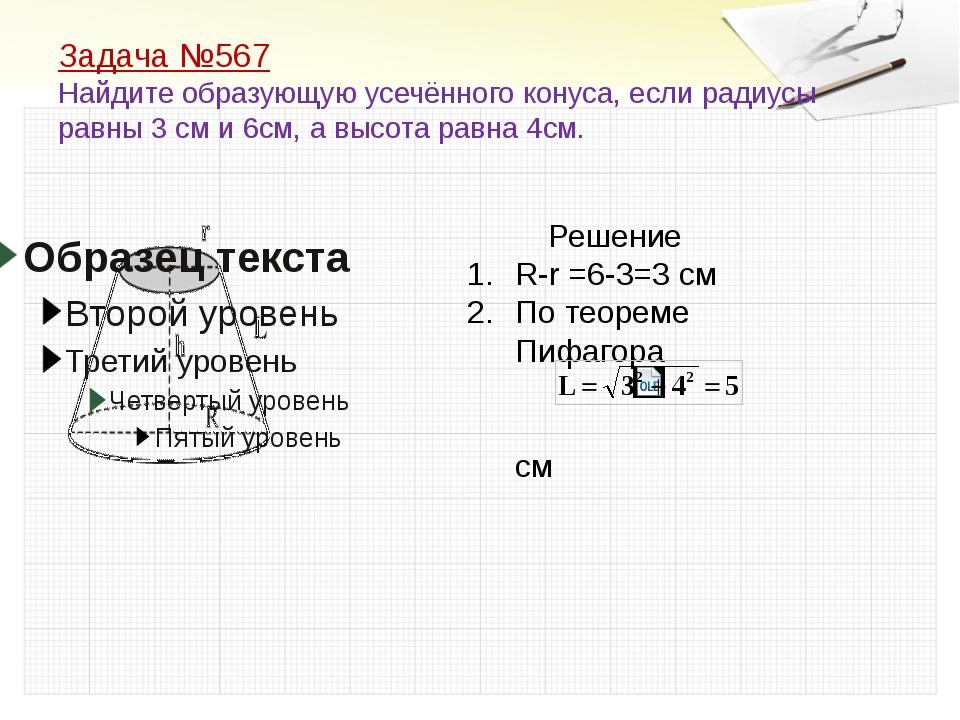 Задача №567 Найдите образующую усечённого конуса, если радиусы равны 3 см и 6...