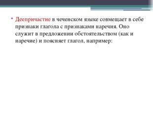 Деепричастие в чеченском языке совмещает в себе признаки глагола с признаками