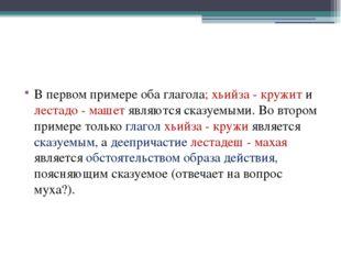 В первом примере оба глагола; хьийза - кружит и лестадо - машет являются сказ