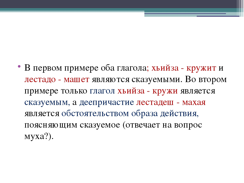 В первом примере оба глагола; хьийза - кружит и лестадо - машет являются сказ...