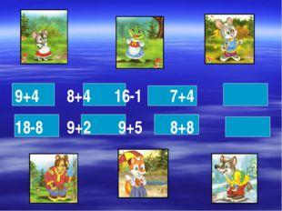 9+4 8+4 16-1 7+4 18-8 9+2 9+5 8+8
