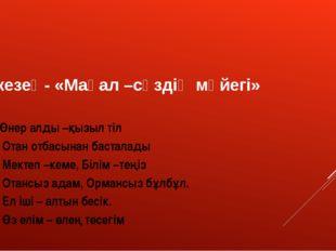 ІІ кезең- «Мақал –сөздің мәйегі» 1.Өнер алды –қызыл тіл 2.Отан отбас