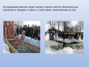 На Крещение многие люди считают своею святою обязанностью окунуться в прорубь