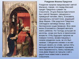 Рождение Иоанна Предтечи Рождение пророка предсказывал святой Малахия, говоря