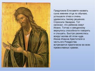 Предложив Елисавете назвать сына именем отца по обычаю, услышали отказ и оче