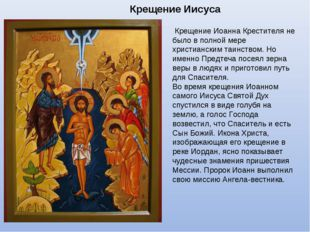 Крещение Иисуса Крещение Иоанна Крестителя не было в полной мере христианским