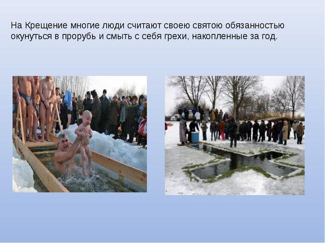 На Крещение многие люди считают своею святою обязанностью окунуться в прорубь...