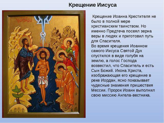 Крещение Иисуса Крещение Иоанна Крестителя не было в полной мере христианским...