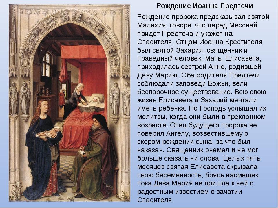Рождение Иоанна Предтечи Рождение пророка предсказывал святой Малахия, говоря...