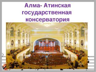 Алма- Атинская государственная консерватория Была открыта 24 июля 1944 года.