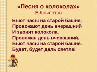 «Песня о колоколах» Е.Крылатов Бьют часы на старой башне, Провожают день вчер