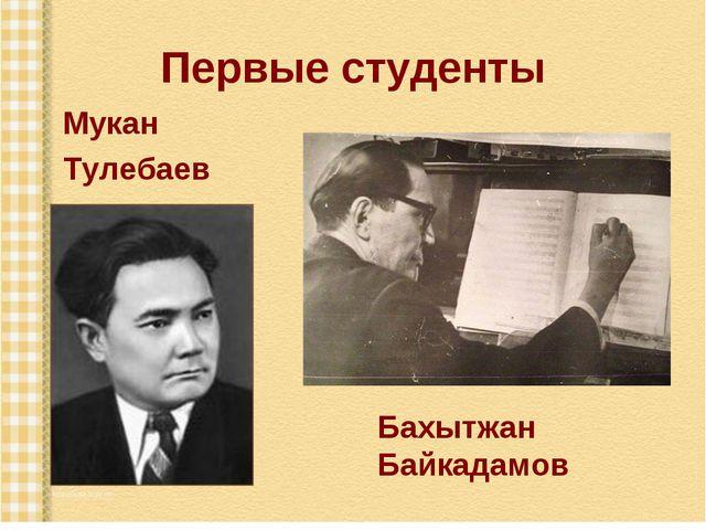 Первые студенты Мукан Тулебаев Бахытжан Байкадамов