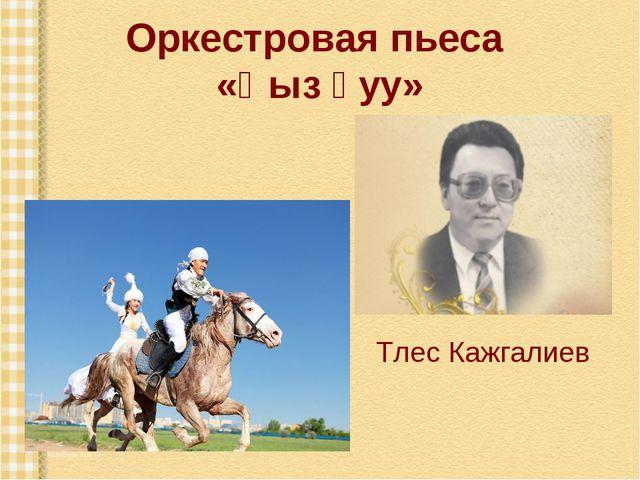 Оркестровая пьеса «Қыз қуу» Тлес Кажгалиев