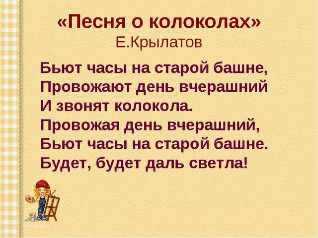 «Песня о колоколах» Е.Крылатов Бьют часы на старой башне, Провожают день вчер...