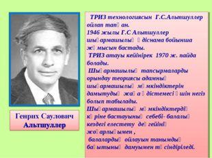 ТРИЗ технологиясын Г.С.Альтшуллер ойлап тапқан. 1946 жылы Г.С Альтшуллер ш