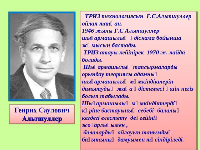 ТРИЗ технологиясын Г.С.Альтшуллер ойлап тапқан. 1946 жылы Г.С Альтшуллер ш...