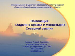 муниципального бюджетного образовательного учреждения «Средняя общеобразовате
