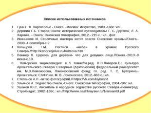 Список использованных источников. Гунн Г. П. Каргополье - Онега. -Москва: Иск
