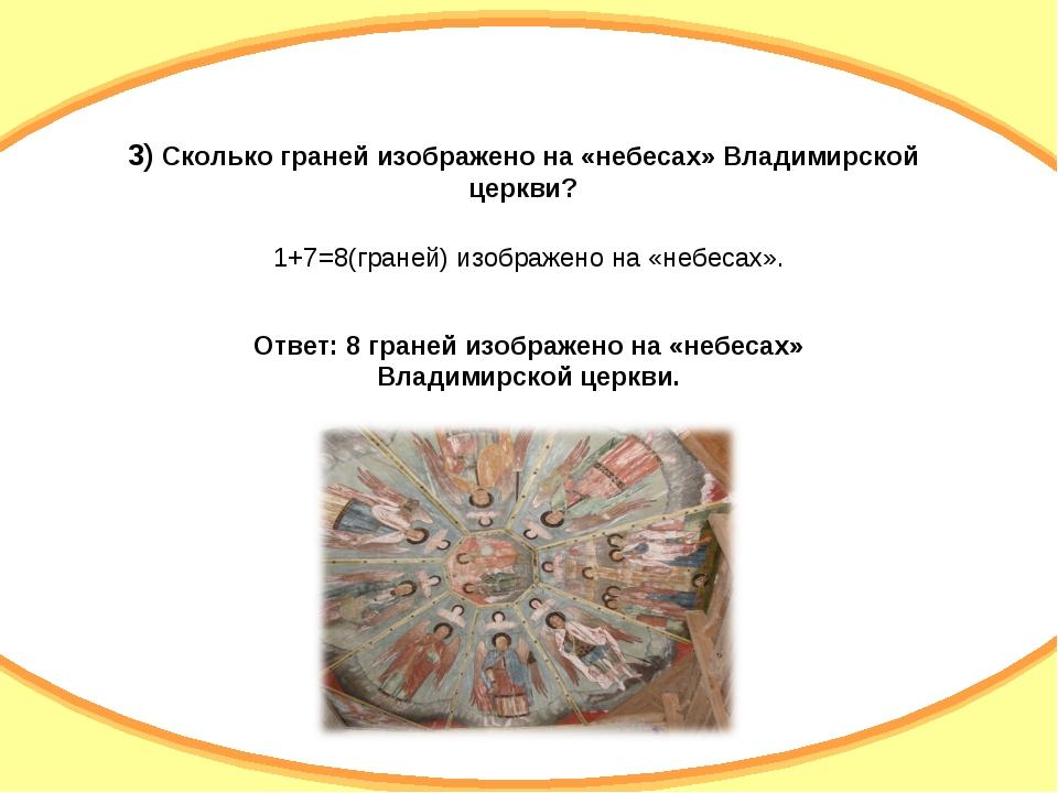 3) Сколько граней изображено на «небесах» Владимирской церкви? 1+7=8(граней)...