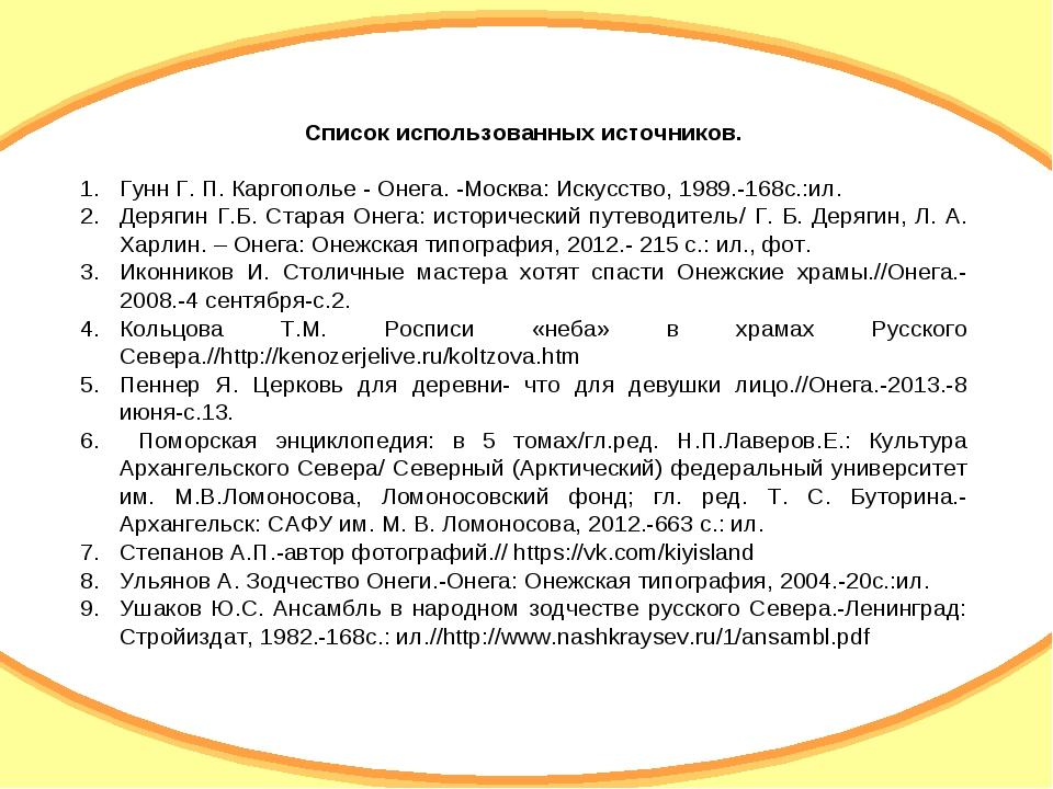 Список использованных источников. Гунн Г. П. Каргополье - Онега. -Москва: Иск...