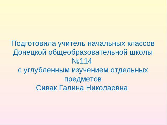 Подготовила учитель начальных классов Донецкой общеобразовательной школы №114...