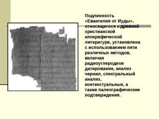 Подлинность «Евангелия от Иуды», относящегося к древней христианской апокрифи