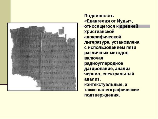 Подлинность «Евангелия от Иуды», относящегося к древней христианской апокрифи...