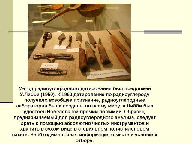 Метод радиоуглеродного датирования был предложен У.Либби (1950). К 1960 датир...