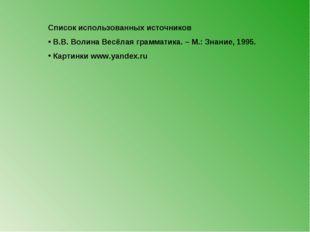 Список использованных источников В.В. Волина Весёлая грамматика. – М.: Знание