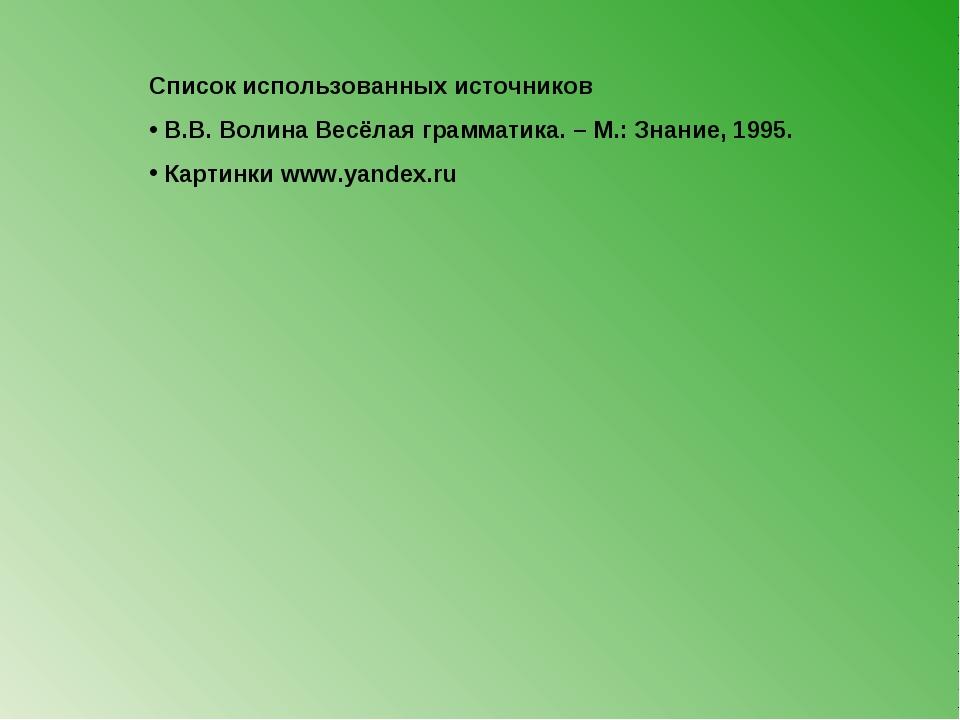 Список использованных источников В.В. Волина Весёлая грамматика. – М.: Знание...
