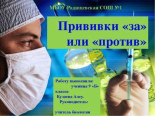 Прививки «за» или «против» Работу выполнила: ученица 9 «Б» класса Кузяева Алс