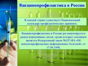 В каждой стране существует Национальный календарь профилактических прививок.